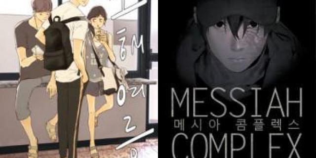 인공지능이 선정한 이번주 코미코의 야한 드라마 웹툰 추천 순위 | 마이셀럽스