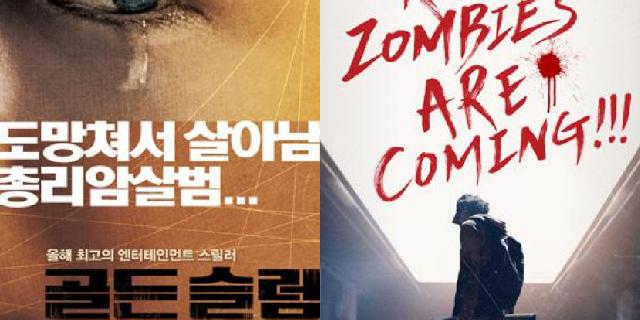 인공지능이 선정한 이번주 새로운 일본 스릴러 영화 순위 | 마이셀럽스