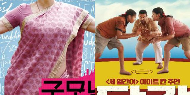 인공지능이 선정한 이번주 재미있는 인도 영화 순위 | 마이셀럽스