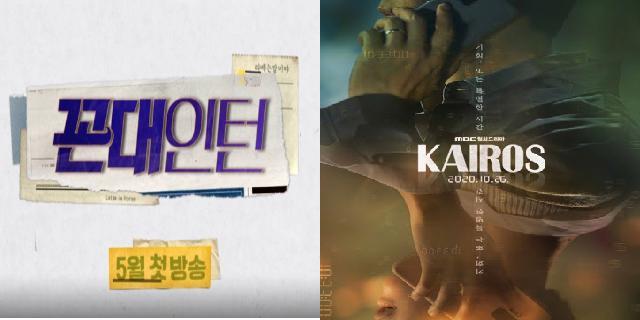 인공지능이 선정한 이번주 재미있는 MBC 드라마 순위 | 마이셀럽스