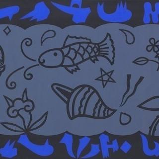 푸른 문자