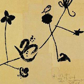 꽃이 핀들 아는가 새가 운들 아는가