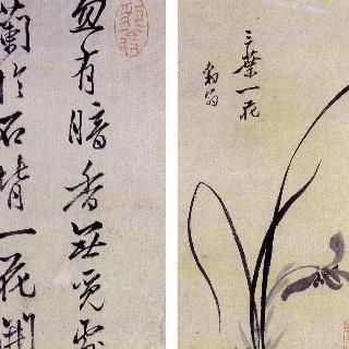 표암선생 회화첩 - 삼엽일화