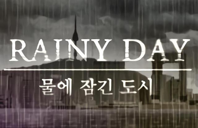 RAINY DAY - 물에 잠긴 도시