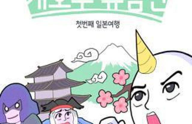 개호주 유람단-일본여행기