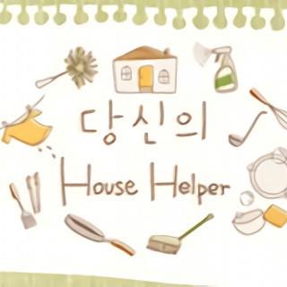 당신의 하우스헬퍼 시즌3
