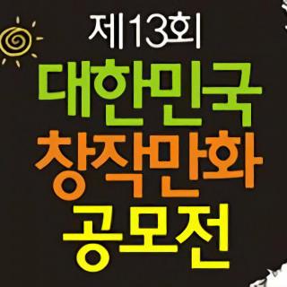 제13회 대한민국창작만화공모전