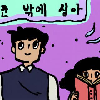 창문 밖에 싱아 시즌2