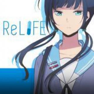 리라이프 -Relife-