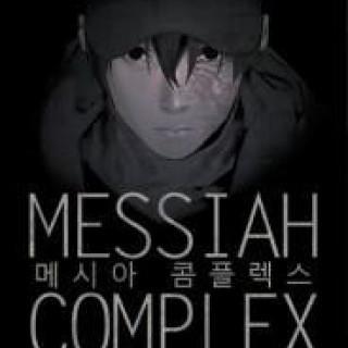메시아 콤플렉스