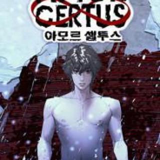 아모르셀투스(Amor Certus)-개정판
