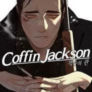 잭슨의 관