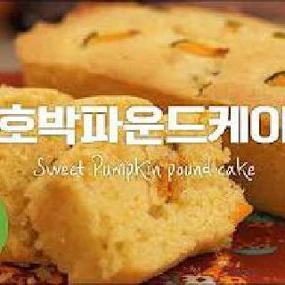단호박파운드케이크