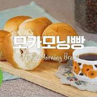 모카모닝빵