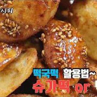 허니버터떡국떡강정