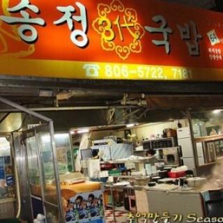 송정3대국밥