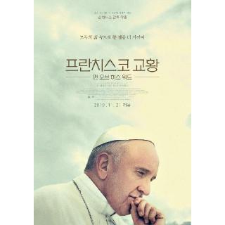 프란치스코 교황 : 맨 오브 히스 워드
