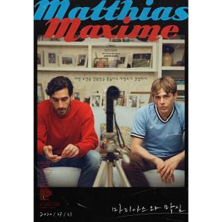 마티아스와 막심