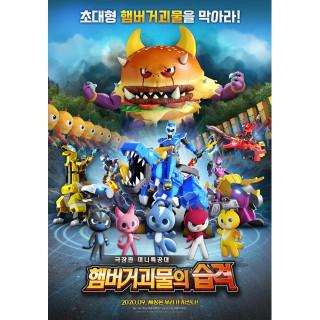 극장판 미니특공대: 햄버거괴물의 습격