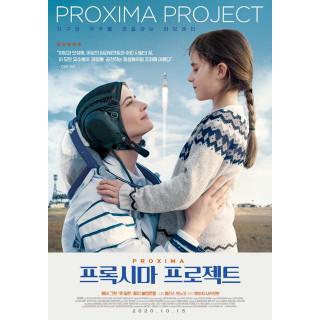프록시마 프로젝트