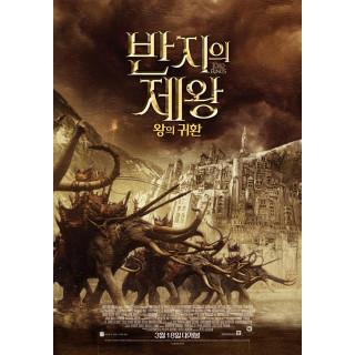 반지의 제왕 : 왕의 귀환