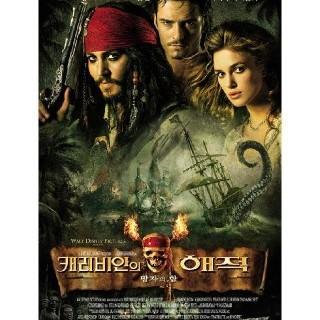 캐리비안의 해적 : 망자의 함