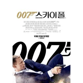 007 스카이폴