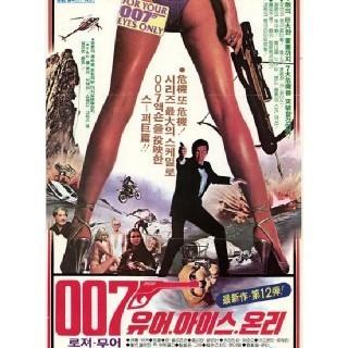 007 유어 아이스 온리