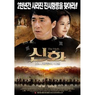 신화 : 진시황릉의 비밀