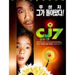 CJ7:장강7호