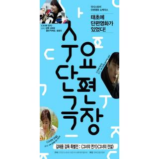 2월 수요단편극장- 김태용 감독 특별전