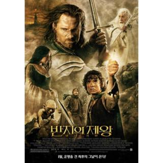 반지의 제왕 : 왕의 귀환 (확장판)