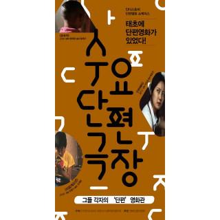 """12월 수요단편극장 """"그들 각자의 '단편' 영화관"""""""