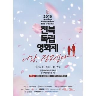 경쟁 2 - 2016 전북독립영화제
