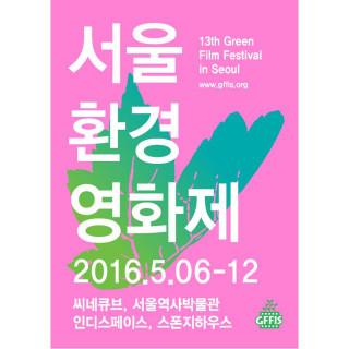 한국 환경영화의 흐름 단편