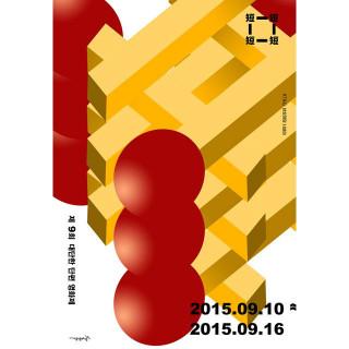 2015 GSFF 배우 특별전: 김수안