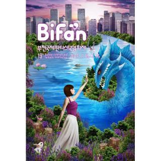 BiFan2015 판타스틱 단편 걸작선 15 - 제 5기 청소년 영화 아카데미 콜렉션
