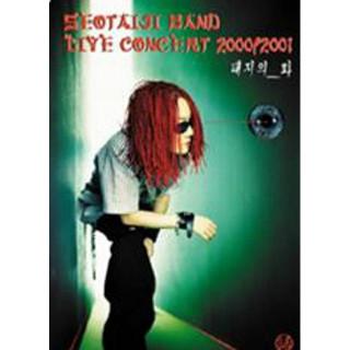 2000-2001 서태지밴드 라이브 콘서트 '태지의 화'