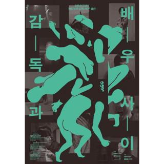 Dir/Actors 3. Friends_신이수&이우정&이종필&최시형 단편