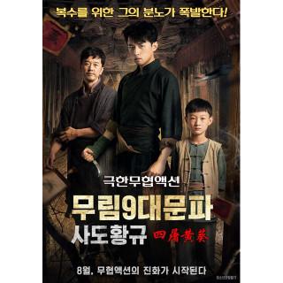 무림9대문파-사도황규