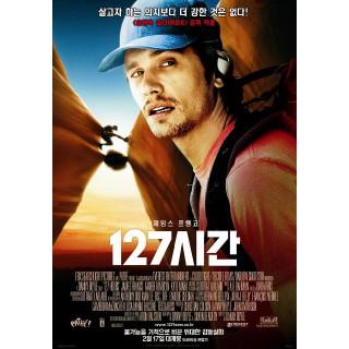 127시간