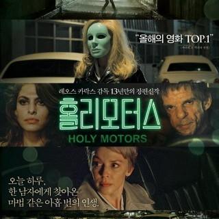 홀리 모터스