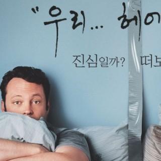 브레이크 업 : 이별후애(愛)