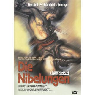 니벨룽겐의 노래