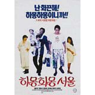 하몽하몽 서울