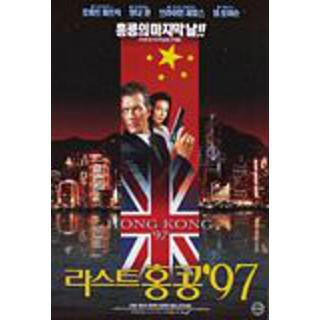 라스트 홍콩 '97