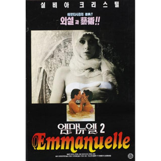 엠마뉴엘 2