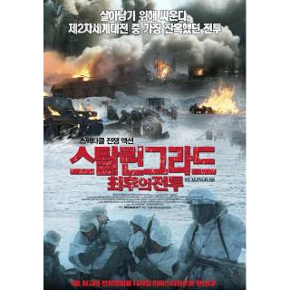 스탈린그라드: 최후의 전투