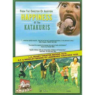 카타쿠리가의 행복