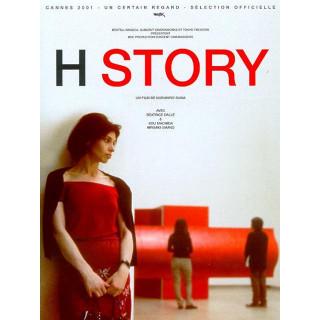 H 스토리